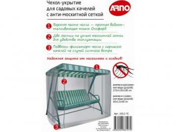 Тент-укрытие с антимоскитной сеткой